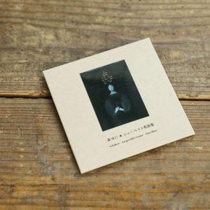 cover album「シューベルト歌曲集」(森ゆに)